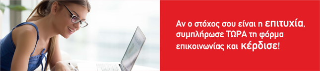 Εγγραφή Online Φροντιστήρια ΔΙΑΚΡΟΤΗΜΑ